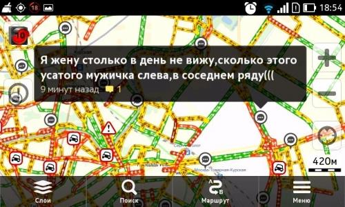 Яндекс навигатор  доставляет