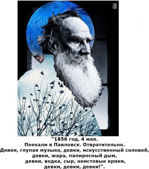 Из дневников Льва Толстого