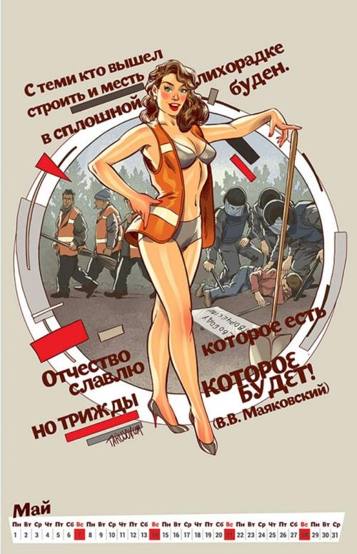 Календарь, посвященный 100-летию Революции