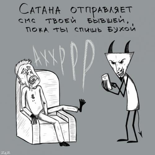 Будни сатаны.