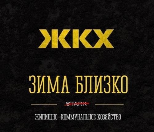 Игра Престолов в России