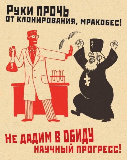 .Религия - опиум для народа