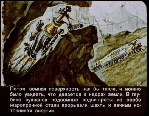 Диафильм 1960 года