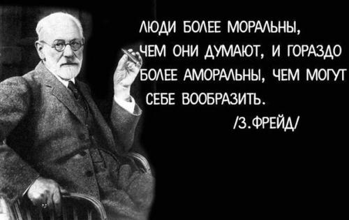 Зигмунд Фрейд — основатель психоанализа.