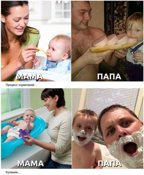 Мама Vs. Папа