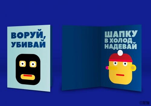 Добрые открытки