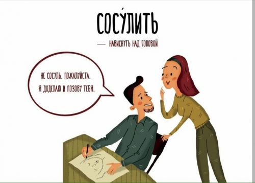 В Петербурге придумали альтернативный словарь