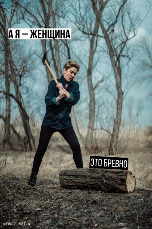 Феминистский проект из Астрахани