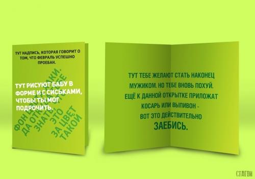 Честные открытки