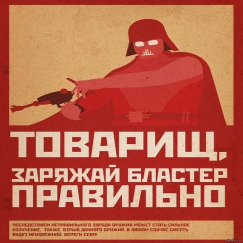 Если бы Звездные Войны снимали в СССР