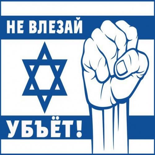 История Израиля в лицах