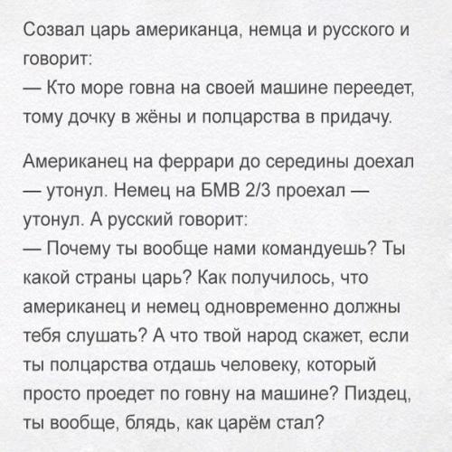 Русский дело говорит