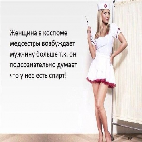 Девушка в костюме медсестры