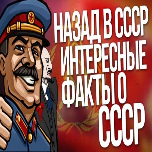 100 интересных фактов из истории СССР и России