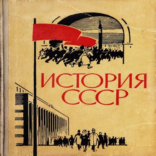 Прикольные факты из истории СССР