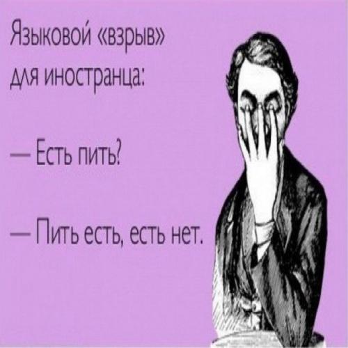 Тонкости русского языка