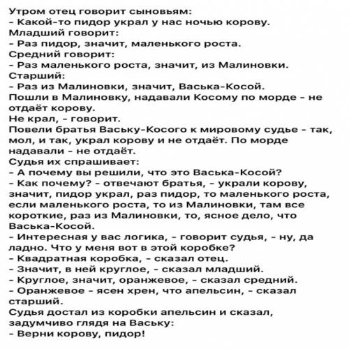 Анекдот Про Корову