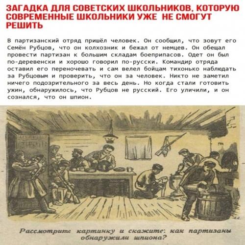 Загадка советских школьников