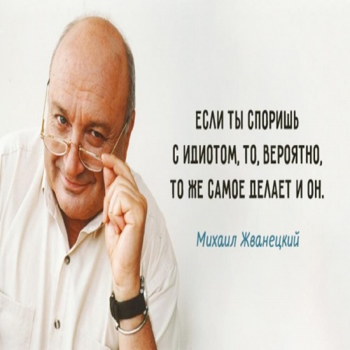 М.Жванецкий об уме