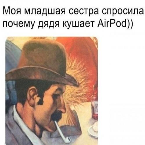 Почему дядя кушает Airpod?