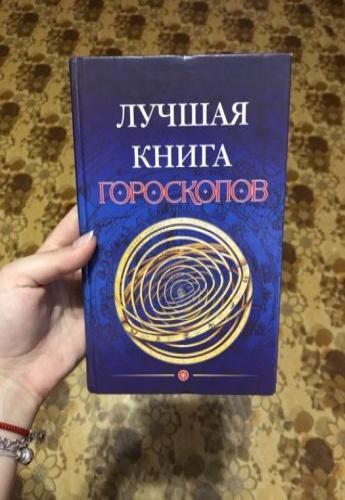 Какой роман написали про тебя