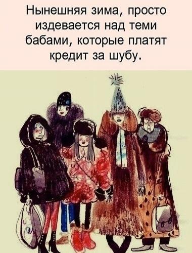 Зима мстит